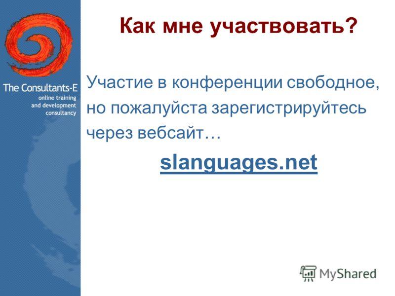 Как мне участвовать? Участие в конференции свободное, но пожалуйста зарегистрируйтесь через вебсайт… slanguages.net