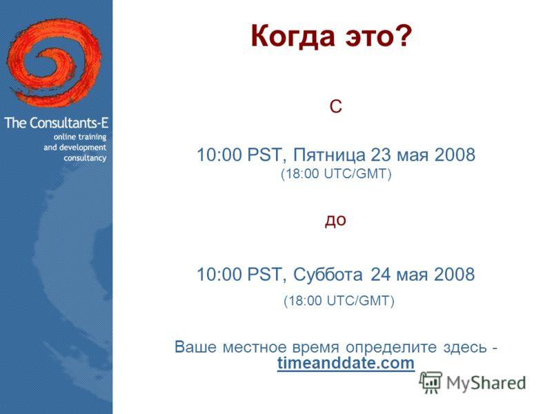 Когда это? С 10:00 PST, Пятница 23 мая 2008 (18:00 UTC/GMT) до 10:00 PST, Суббота 24 мая 2008 (18:00 UTC/GMT) Ваше местное время определите здесь - timeanddate.com timeanddate.com