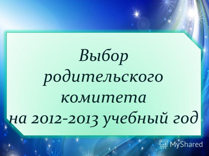 Выбор родительского комитета на 2012-2013 учебный год