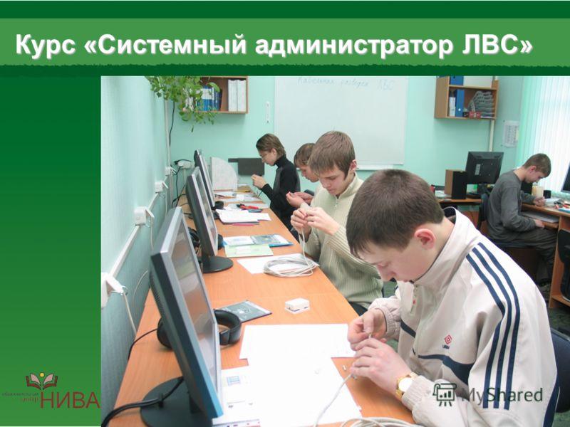 Курс «Системный администратор ЛВС»