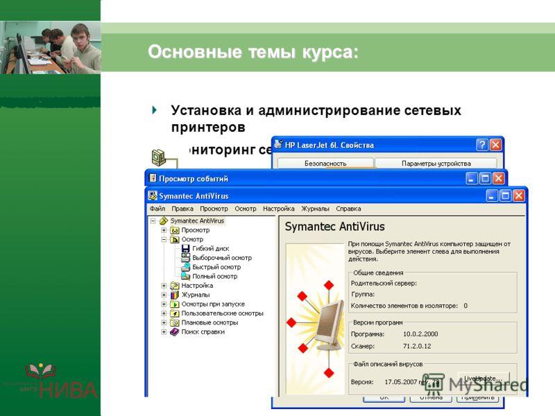 Основные темы курса: Установка и администрирование сетевых принтеров Мониторинг сетей и поиск неисправностей Защита компьютеров в сети