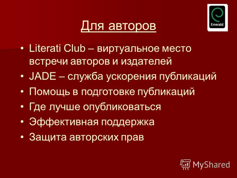 Для авторов Literati Club – виртуальное место встречи авторов и издателей JADE – служба ускорения публикаций Помощь в подготовке публикаций Где лучше опубликоваться Эффективная поддержка Защита авторских прав