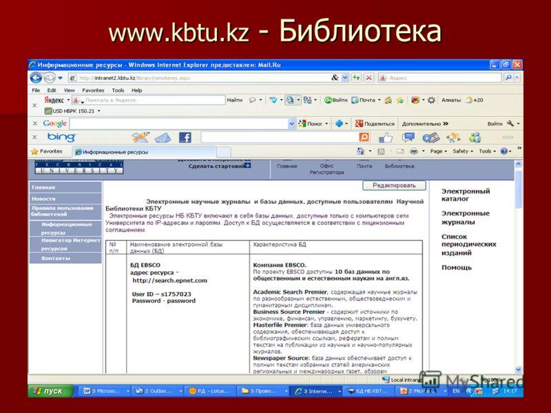 www.kbtu.kz - Библиотека