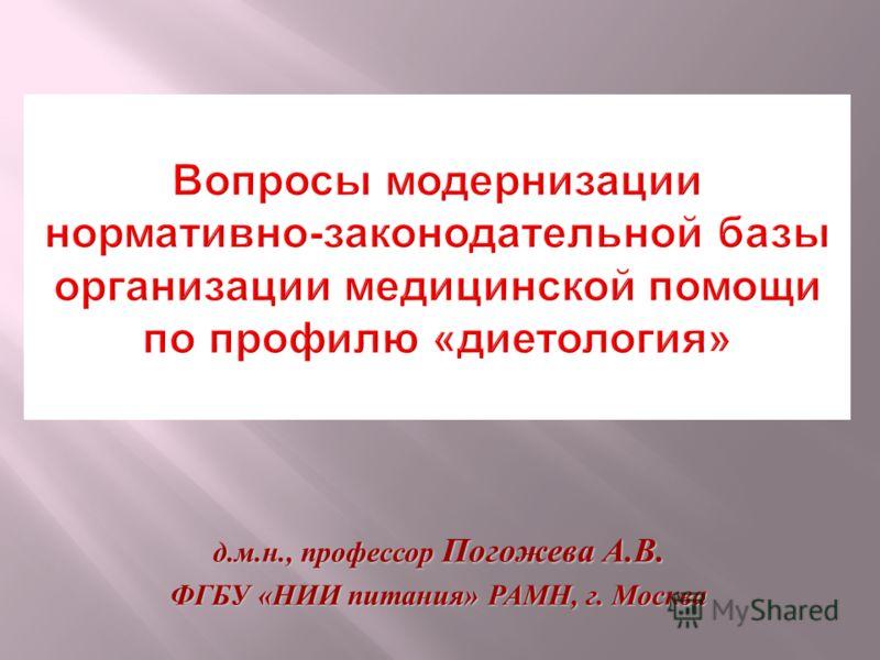 д. м. н., профессор Погожева А. В. ФГБУ « НИИ питания » РАМН, г. Москва