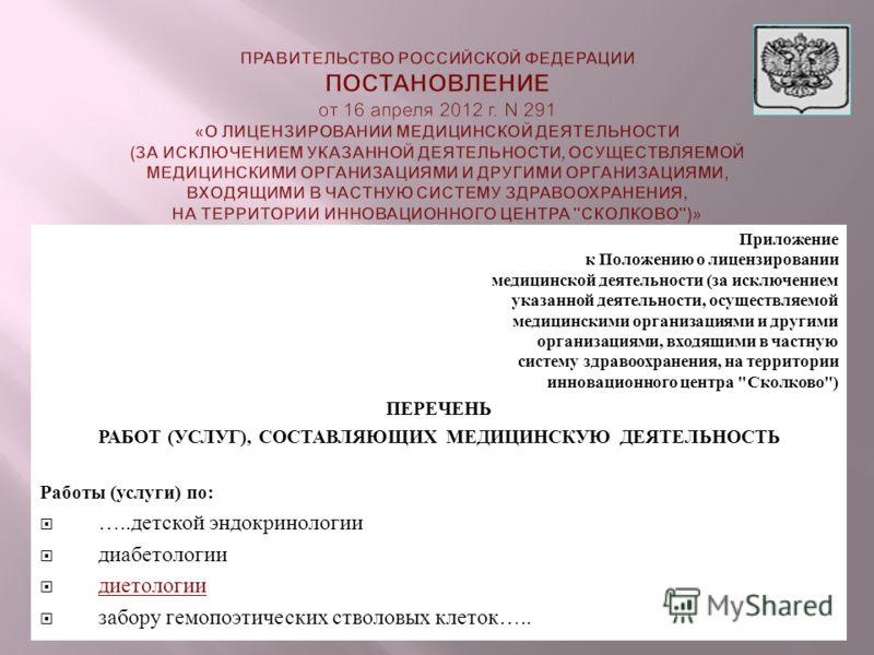 28 ПРАВИТЕЛЬСТВО РОССИЙСКОЙ ФЕДЕРАЦИИ ПОСТАНОВЛЕНИЕ от 16 апреля 2012 г. N 291 « О ЛИЦЕНЗИРОВАНИИ МЕДИЦИНСКОЙ ДЕЯТЕЛЬНОСТИ ( ЗА ИСКЛЮЧЕНИЕМ УКАЗАННОЙ ДЕЯТЕЛЬНОСТИ, ОСУЩЕСТВЛЯЕМОЙ МЕДИЦИНСКИМИ ОРГАНИЗАЦИЯМИ И ДРУГИМИ ОРГАНИЗАЦИЯМИ, ВХОДЯЩИМИ В ЧАСТНУЮ