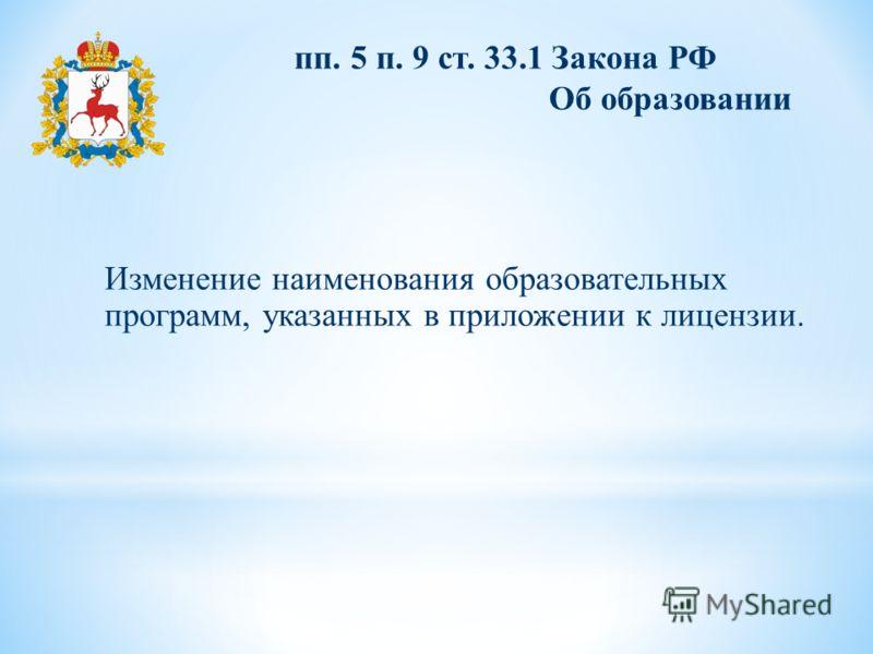 пп. 5 п. 9 ст. 33.1 Закона РФ Об образовании Изменение наименования образовательных программ, указанных в приложении к лицензии.