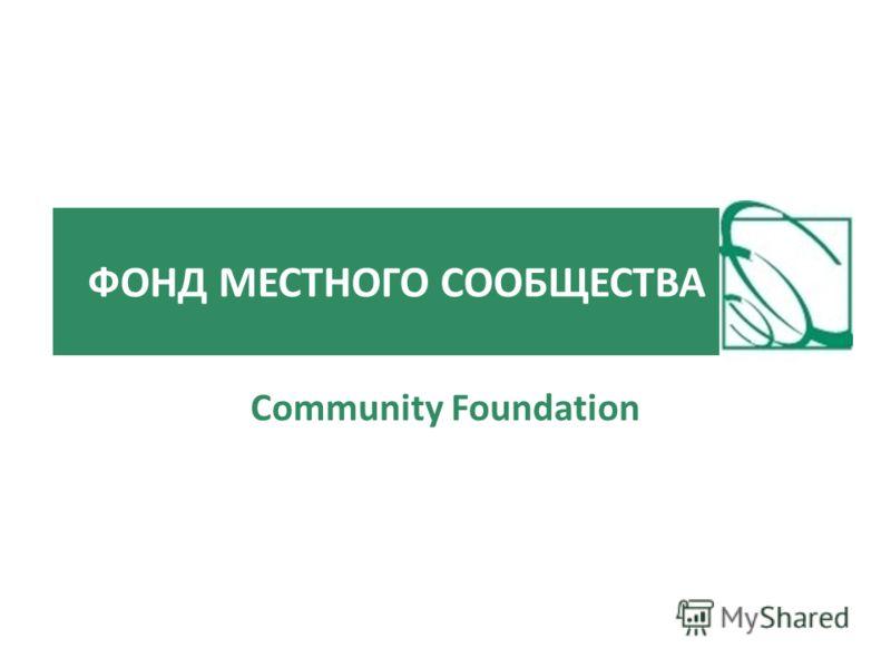 ФОНД МЕСТНОГО СООБЩЕСТВА Сommunity Foundation
