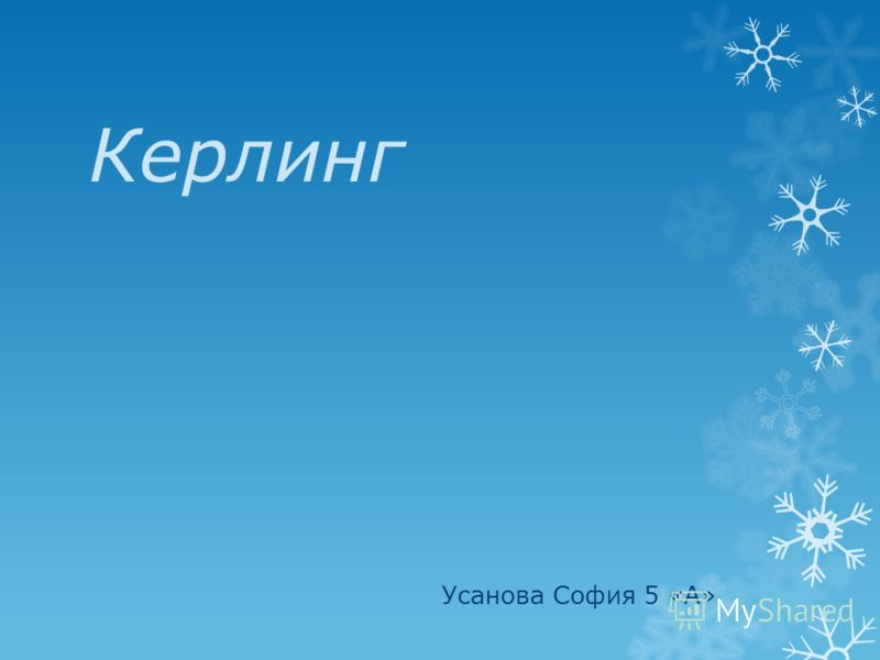 Керлинг Усанова София 5 «А»