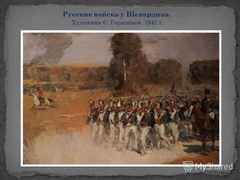 Русские войска у Шевардина. Художник С. Герасимов. 1941 г.