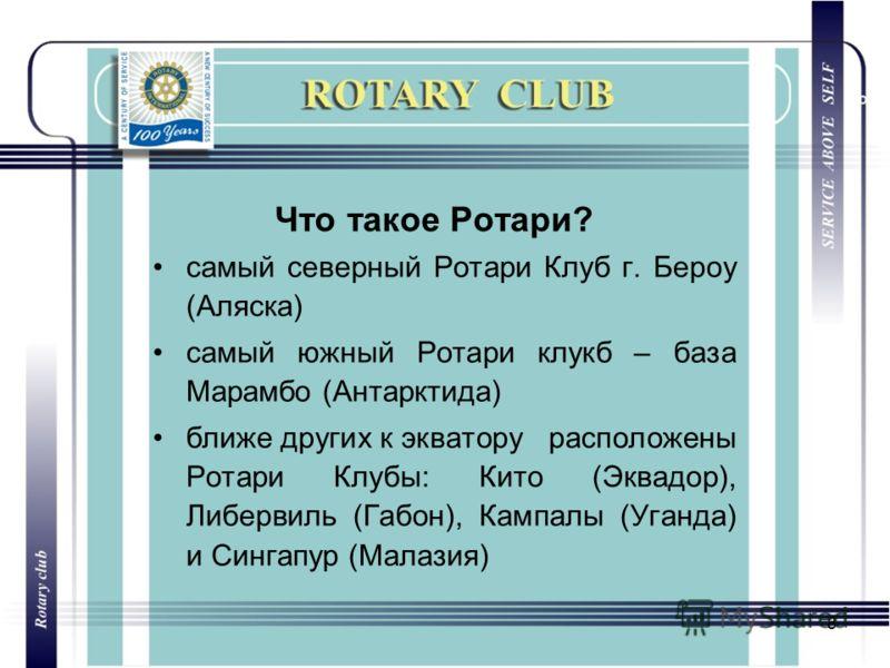 8 Что такое Ротари? самый северный Ротари Клуб г. Бероу (Аляска) самый южный Ротари клукб – база Марамбо (Антарктида) ближе других к экватору расположены Ротари Клубы: Кито (Эквадор), Либервиль (Габон), Кампалы (Уганда) и Сингапур (Малазия)