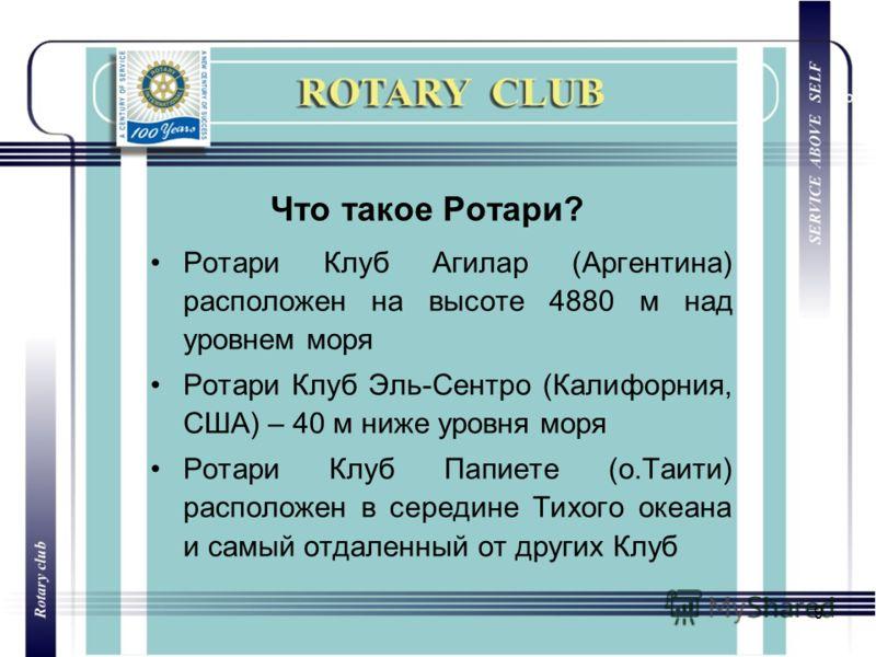 9 Что такое Ротари? Ротари Клуб Агилар (Аргентина) расположен на высоте 4880 м над уровнем моря Ротари Клуб Эль-Сентро (Калифорния, США) – 40 м ниже уровня моря Ротари Клуб Папиете (о.Таити) расположен в середине Тихого океана и самый отдаленный от д