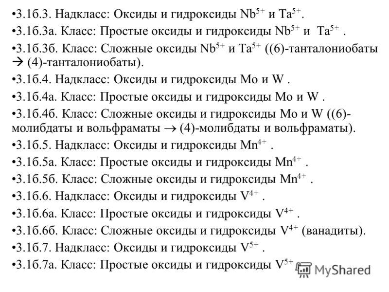 3.1б.3. Надкласс: Оксиды и гидроксиды Nb 5+ и Ta 5+. 3.1б.3а. Класс: Простые оксиды и гидроксиды Nb 5+ и Ta 5+. 3.1б.3б. Класс: Сложные оксиды Nb 5+ и Ta 5+ ((6)-танталониобаты (4)-танталониобаты). 3.1б.4. Надкласс: Оксиды и гидроксиды Mo и W. 3.1б.4