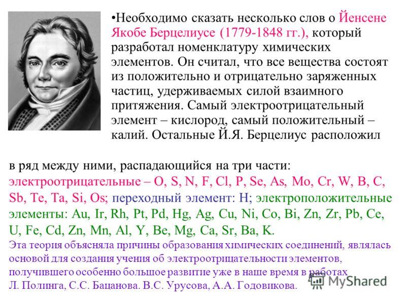 в ряд между ними, распадающийся на три части: электроотрицательные – O, S, N, F, Cl, P, Se, As, Mo, Cr, W, B, C, Sb, Te, Ta, Si, Os; переходный элемент: H; электроположительные элементы: Au, Ir, Rh, Pt, Pd, Hg, Ag, Cu, Ni, Co, Bi, Zn, Zr, Pb, Ce, U,
