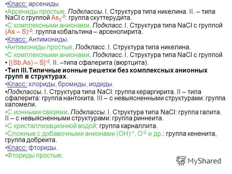 Класс: арсениды. Арсениды простые. Подклассы. I. Структура типа никелина. II. – типа NaCl с группой As 2 -2 : группа скуттерудита. С комплексными анионами. Подкласс. I. Структура типа NaCl с группой (As – S) -2 : группа кобальтина – арсенопирита. Кла