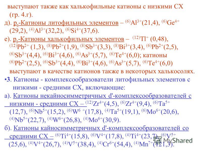 выступают также как халькофильные катионы с низкими СХ (гр. 4.г). д). p s -Катионы литофильных элементов – (6) Al 3+ (21,4), (6) Ge 4+ (29,2), (4) Al 3+ (32,2), (6) Si 4+ (37,6). е). p s -Катионы халькофильных элементов – (12) Tl + (0,48), (12) Pb 2+