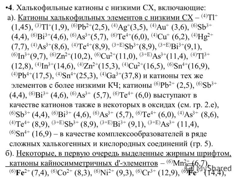 4. Халькофильные катионы с низкими СХ, включающие: а). Катионы халькофильных элементов с низкими СХ – (4) Tl + (1,45), (3) Tl + (1,9), (6) Pb 2+ (2,5), (4) Ag + (3,5), (4) Au + (3,6), (6) Sb 3+ (4,4), (6) Bi 3+ (4,6), (6) As 3+ (5,7), (6) Te 4+ (6,0)