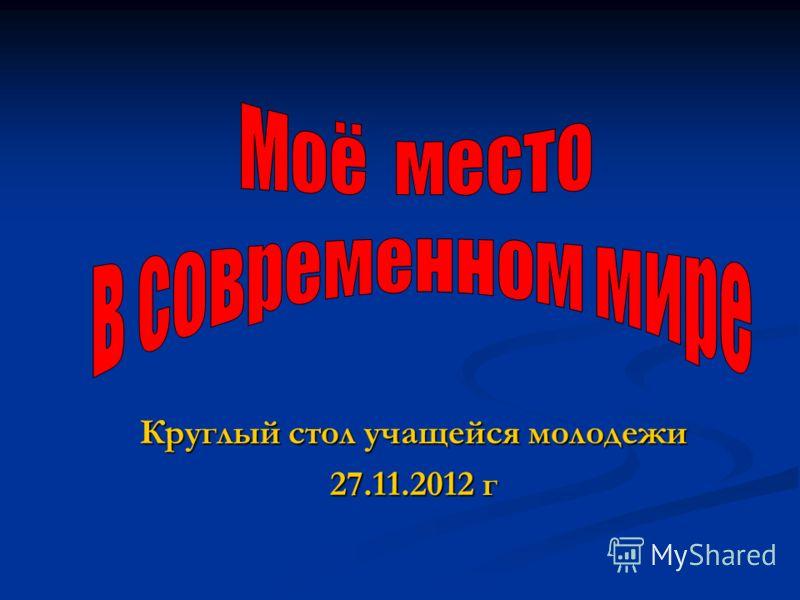 Круглый стол учащейся молодежи 27.11.2012 г