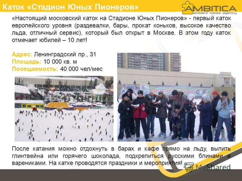 «Настоящий московский каток на Стадионе Юных Пионеров» - первый каток европейского уровня (раздевалки, бары, прокат коньков, высокое качество льда, отличный сервис), который был открыт в Москве. В этом году каток отмечает юбилей – 10 лет! Адрес: Лени