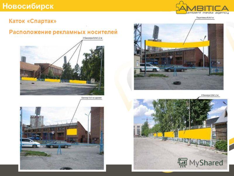 Новосибирск Каток «Спартак» Расположение рекламных носителей