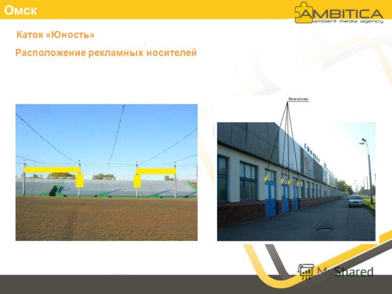 Омск Каток «Юность» Расположение рекламных носителей