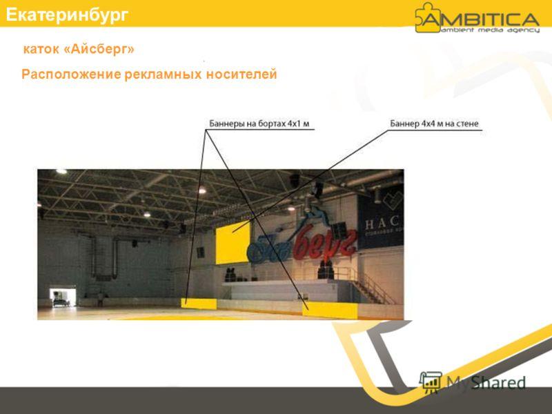 Екатеринбург каток «Айсберг» Расположение рекламных носителей