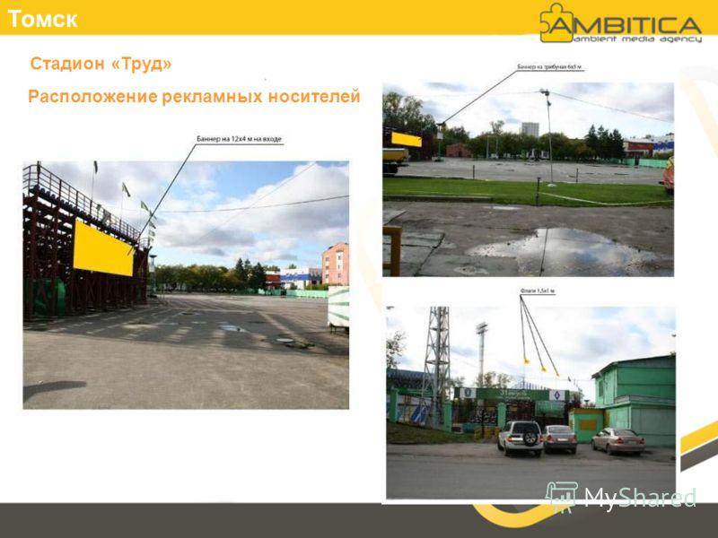 Томск Стадион «Труд» Расположение рекламных носителей