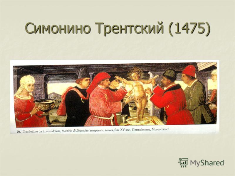 Симонино Трентский (1475)
