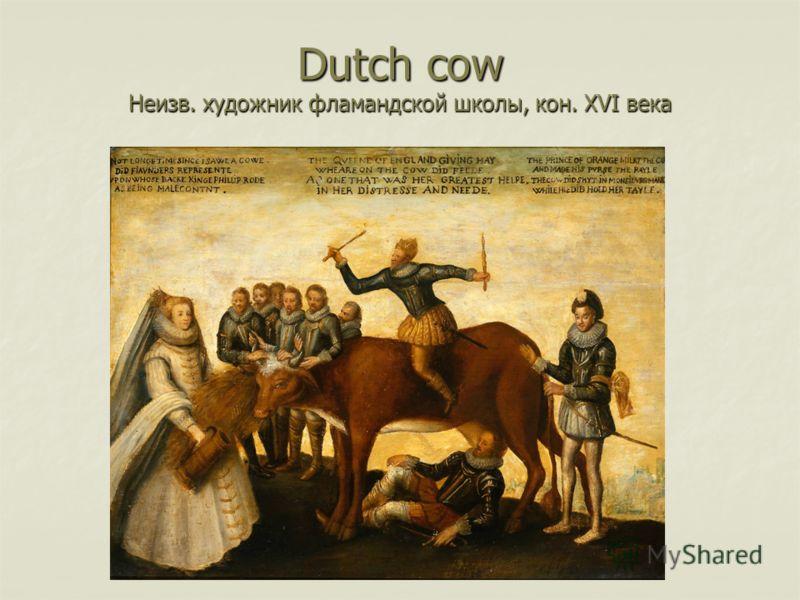 Dutch cow Неизв. художник фламандской школы, кон. XVI века
