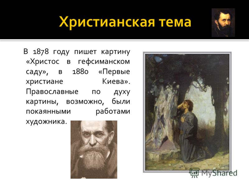 В 1878 году пишет картину «Христос в гефсиманском саду», в 1880 «Первые христиане Киева». Православные по духу картины, возможно, были покаянными работами художника.