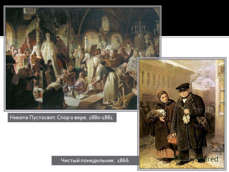 Никита Пустосвят. Спор о вере. 1880-1881 Чистый понедельник. 1866.