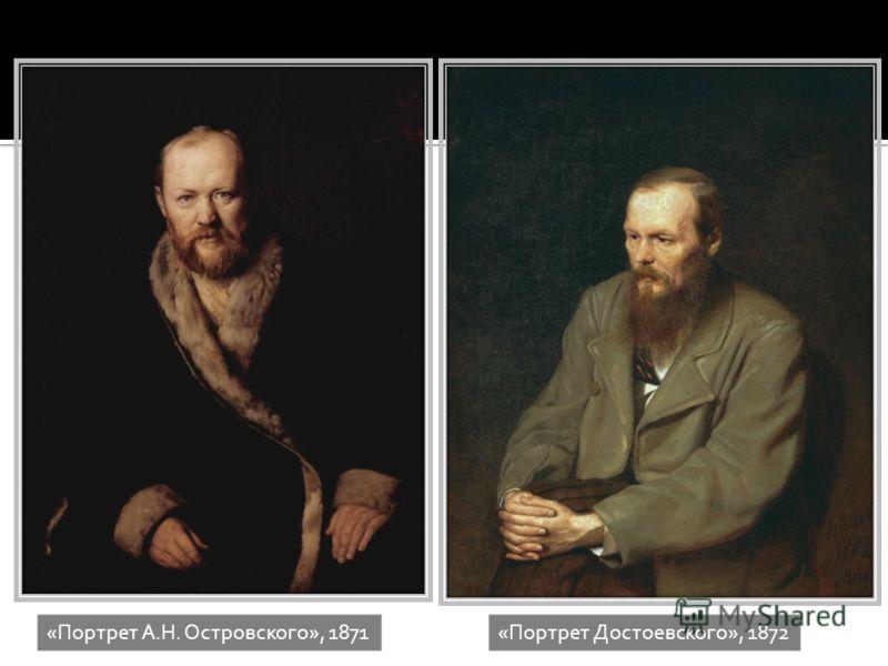 «Портрет А.Н. Островского», 1871«Портрет Достоевского», 1872