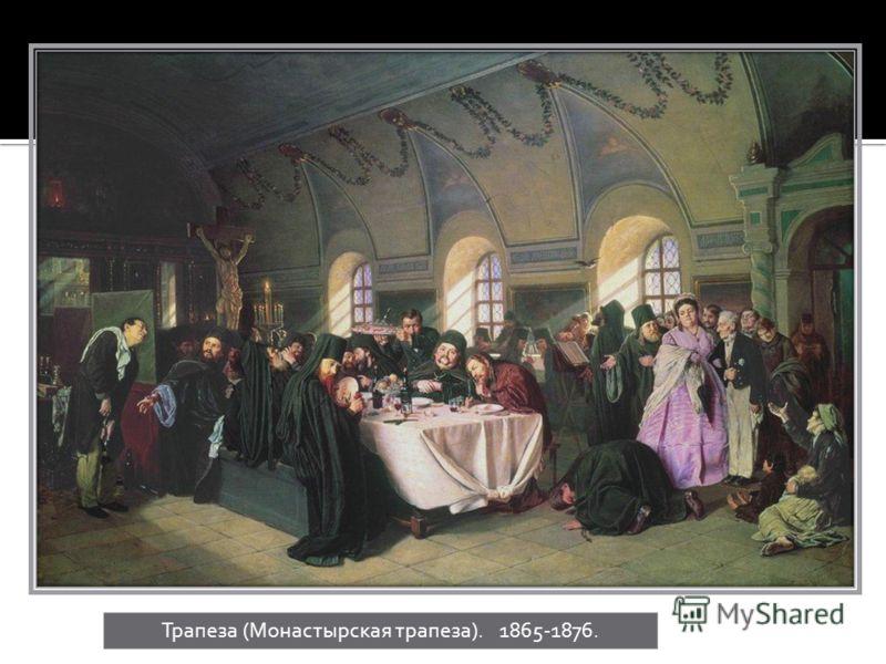 Трапеза (Монастырская трапеза). 1865-1876.