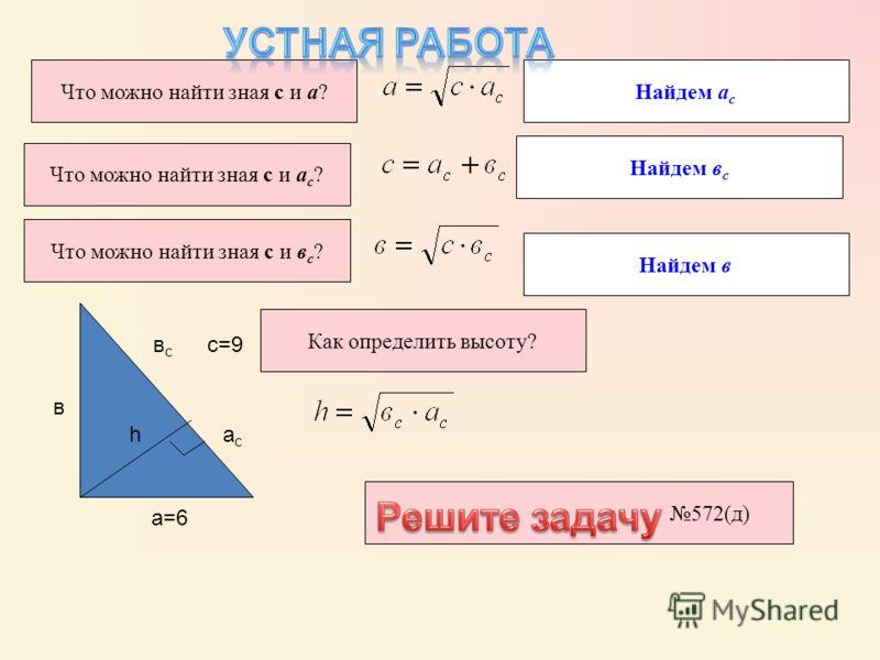 h а=6 в всвс асас с=9 Что можно найти зная с и а?Найдем а с Что можно найти зная с и а с ? Найдем в с Что можно найти зная с и в с ? Найдем в Как определить высоту? 572(д)