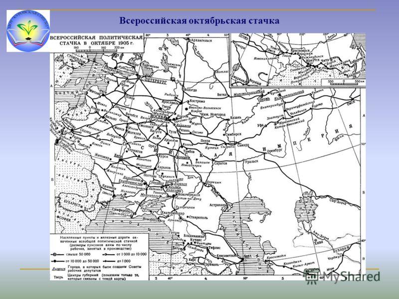 Всероссийская октябрьская стачка