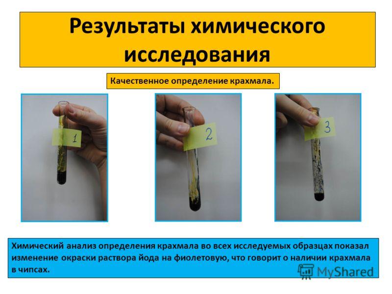 Результаты химического исследования Качественное определение крахмала. Химический анализ определения крахмала во всех исследуемых образцах показал изменение окраски раствора йода на фиолетовую, что говорит о наличии крахмала в чипсах.