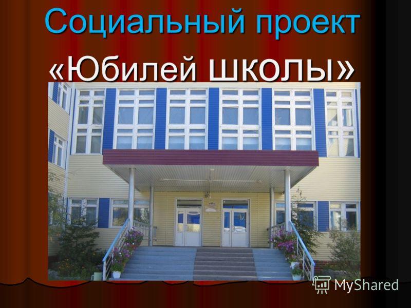 Социальный проект «Юбилей школы»