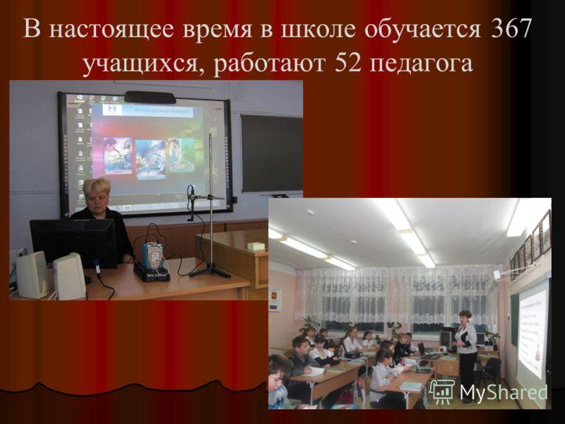 В настоящее время в школе обучается 367 учащихся, работают 52 педагога