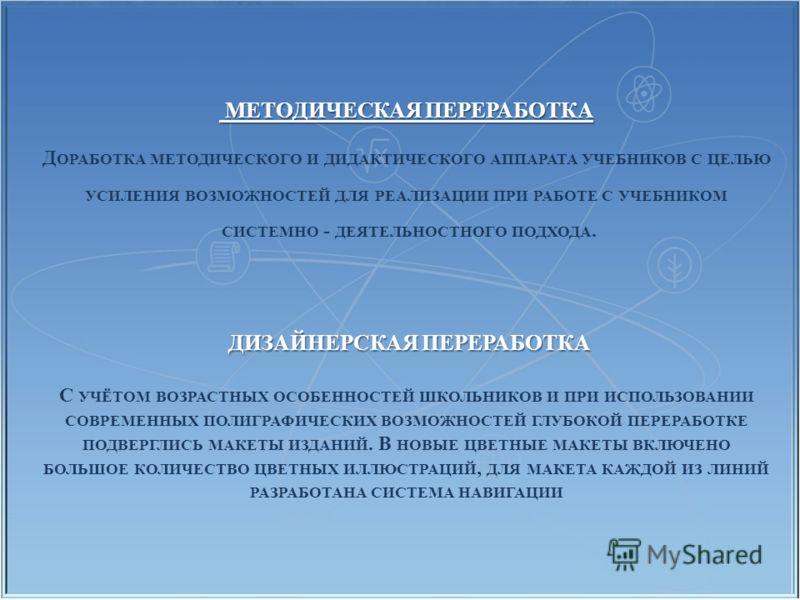 МЕТОДИЧЕСКАЯ ПЕРЕРАБОТКА МЕТОДИЧЕСКАЯ ПЕРЕРАБОТКА Д ОРАБОТКА МЕТОДИЧЕСКОГО И ДИДАКТИЧЕСКОГО АППАРАТА УЧЕБНИКОВ С ЦЕЛЬЮ УСИЛЕНИЯ ВОЗМОЖНОСТЕЙ ДЛЯ РЕАЛИЗАЦИИ ПРИ РАБОТЕ С УЧЕБНИКОМ СИСТЕМНО - ДЕЯТЕЛЬНОСТНОГО ПОДХОДА. ДИЗАЙНЕРСКАЯ ПЕРЕРАБОТКА ДИЗАЙНЕРСК