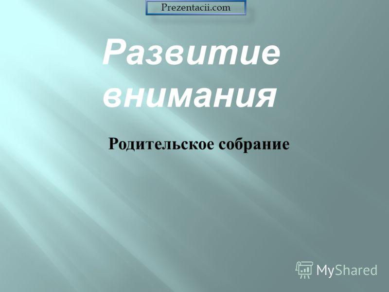 Родительское собрание Развитие внимания Prezentacii.com