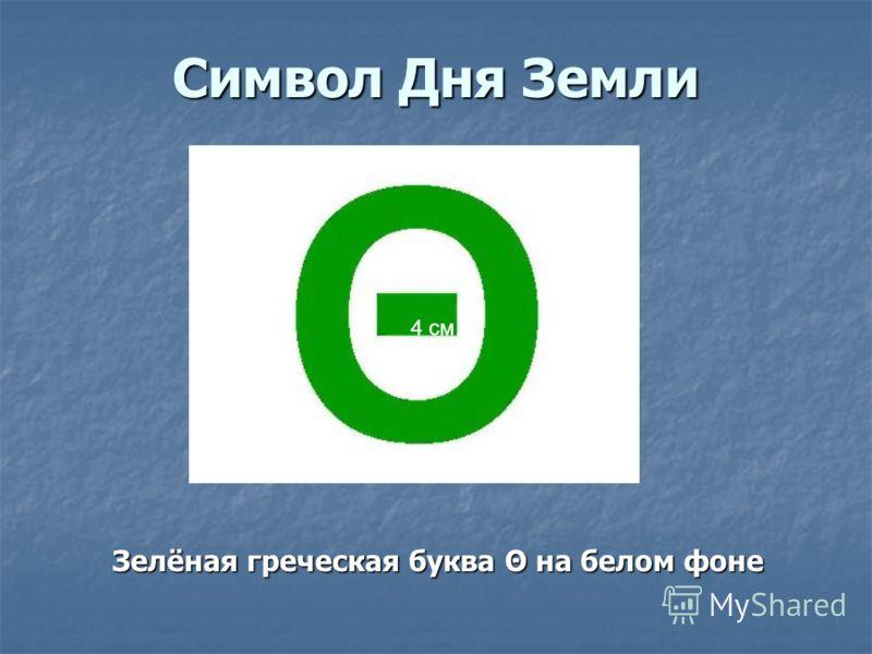 Символ Дня Земли Зелёная греческая буква Θ на белом фоне Зелёная греческая буква Θ на белом фоне 4 см.