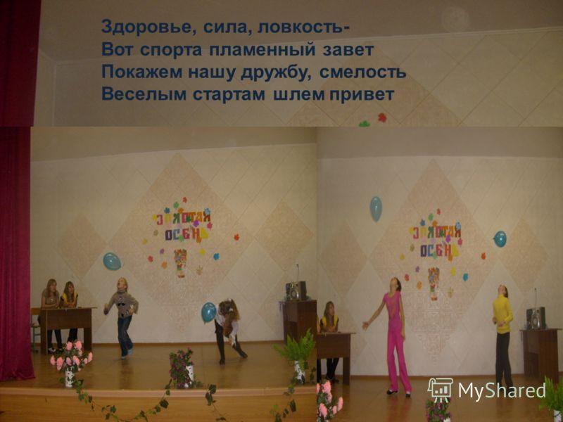 Здоровье, сила, ловкость- Вот спорта пламенный завет Покажем нашу дружбу, смелость Веселым стартам шлем привет