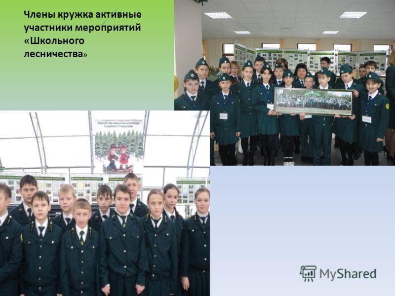 Члены кружка активные участники мероприятий «Школьного лесничества »