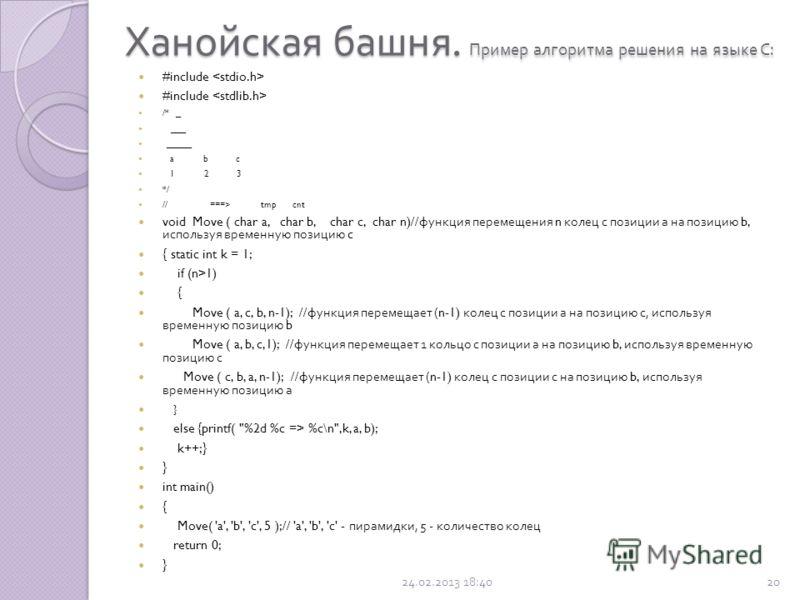 Ханойская башня. Пример алгоритма решения на языке C: 24.02.2013 18:4219