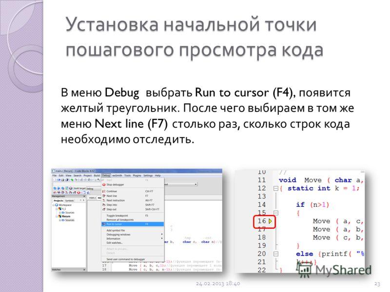 Вызов окна Watches В меню Debug во вкладке Debugging windows вызвать окно Watches. 24.02.2013 18:4222