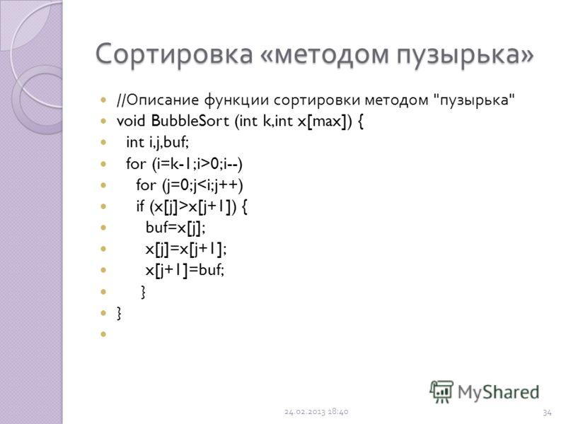 Сортировка « методом пузырька » Алгоритм состоит в повторяющихся проходах по сортируемому массиву. За каждый проход элементы последовательно сравниваются попарно и, если порядок в паре неверный, выполняется обмен элементов. Проходы по массиву повторя