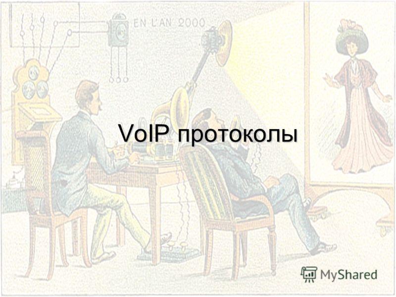 VoIP протоколы