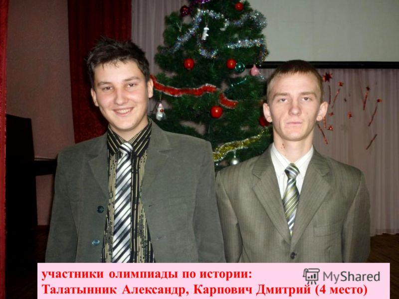 участники олимпиады по истории: Талатынник Александр, Карпович Дмитрий (4 место)
