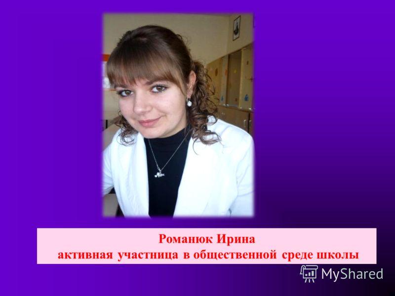 Романюк Ирина активная участница в общественной среде школы