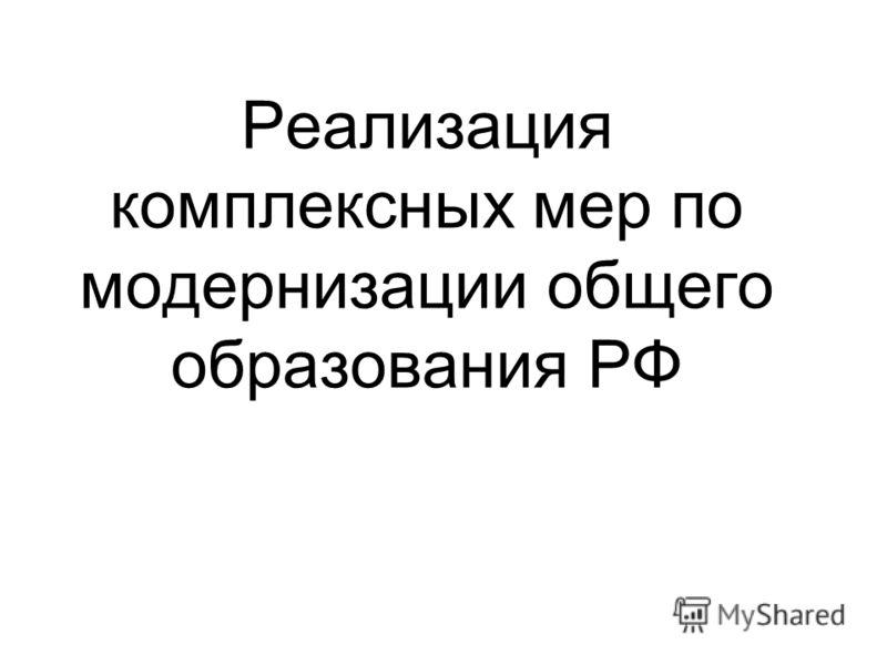 Реализация комплексных мер по модернизации общего образования РФ