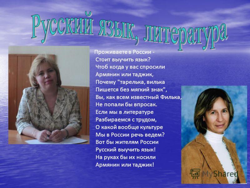 Проживаете в России - Стоит выучить язык? Чтоб когда у вас спросили Армянин или таджик, Почему